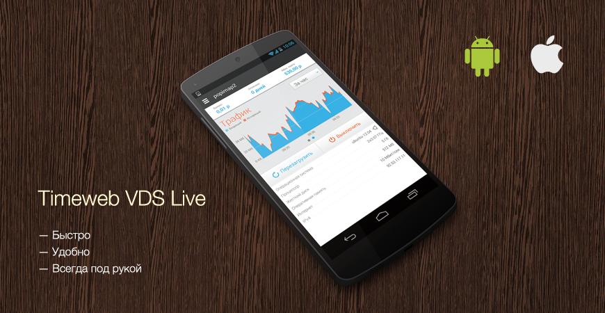 Мобильное управление серверами VDS