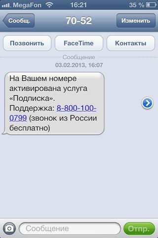 Мобильные подписки, AdWords, приложение Вконтакте и фишинг