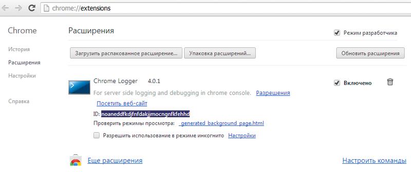 Модифицируем Chrome Logger — пост как стимул к изучению расширений Google Chrome и написанию своих