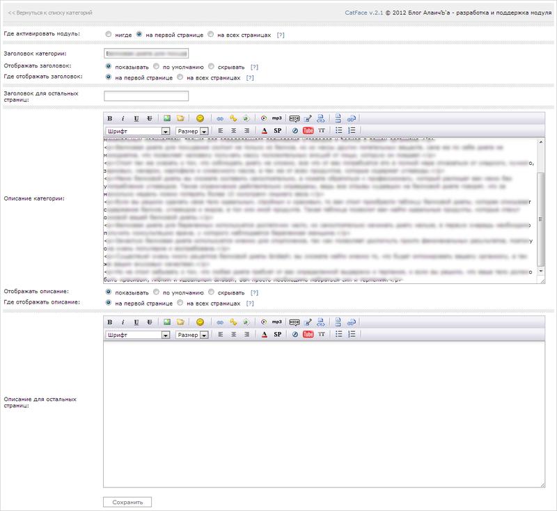Модули для качественной SEO оптимизации DLE