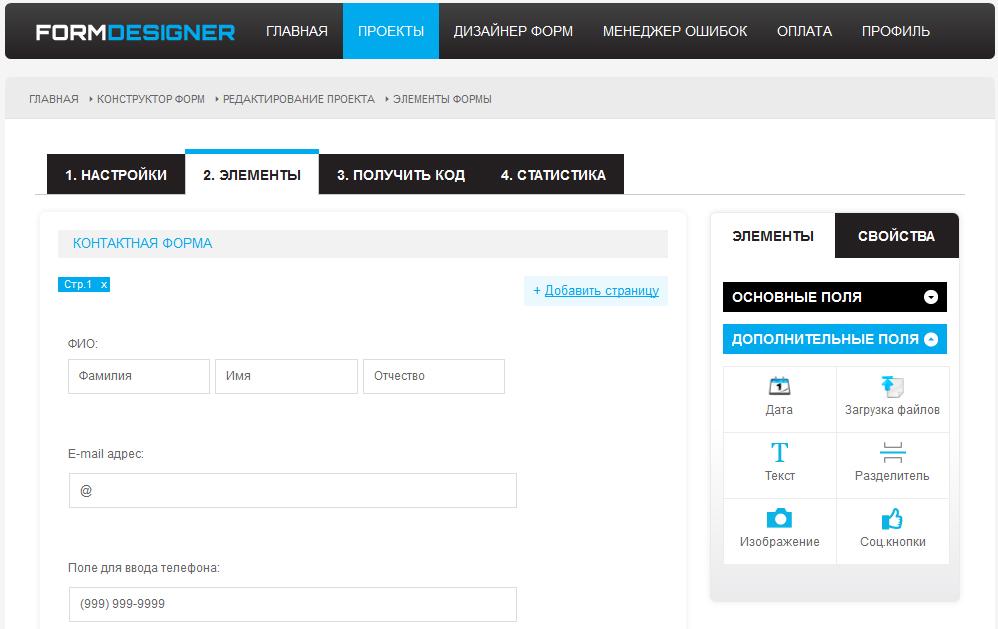 Мой путь php разработчика. История создания онлайн конструктора веб форм FormDesigner.ru