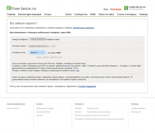 Монетизация безопасности на free lance.ru