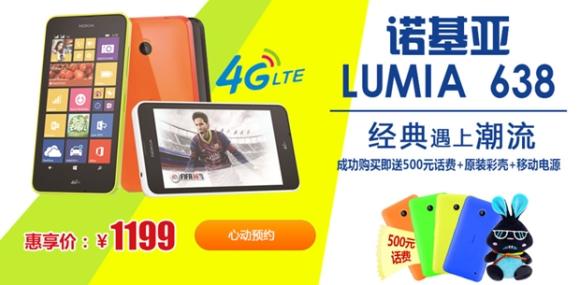 Основой смартфона Nokia Lumia 638 служит однокристальная система Qualcomm Snapdragon 400