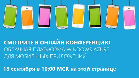 Начинается онлайн трансляция конференции Windows Azure для мобильных приложений