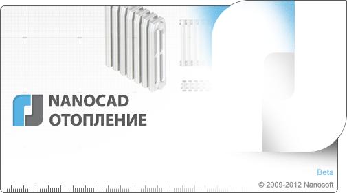 nanoCAD Отопление 1.0 Beta — новое решение в линейке продуктов на базе nanoCAD