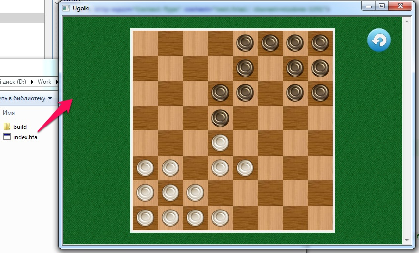 Насилие над DHTML и вывод JavaScript на десктоп. Реставрация старых игр. Сборка web приложений