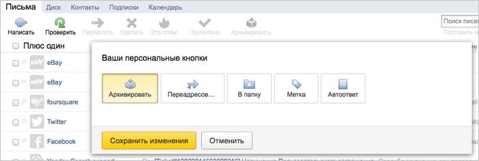 Настраиваемые кнопки в Яндекс.Почте