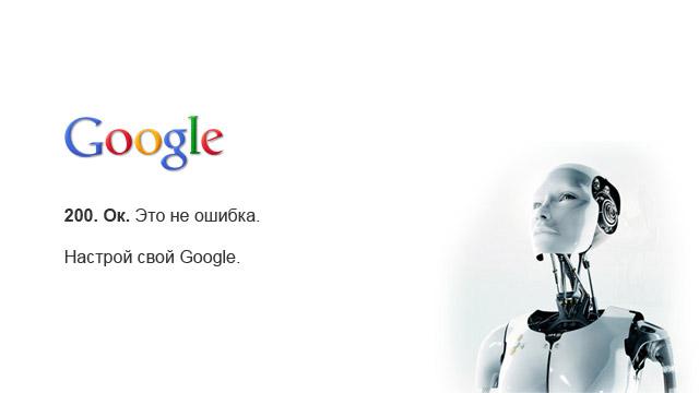 Настрой свой Google
