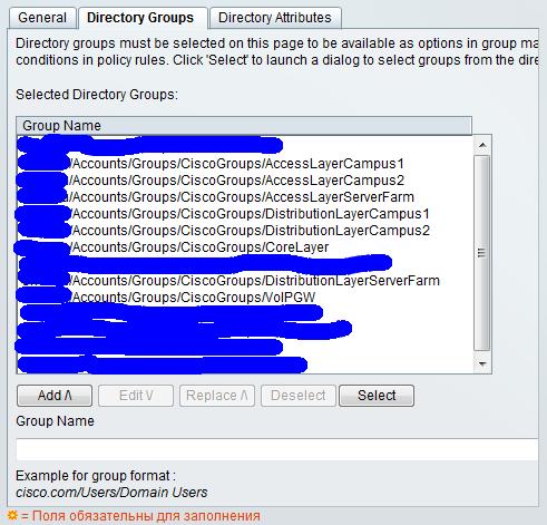 Настройка Cisco ACS 5.3 в связке с Active Directory