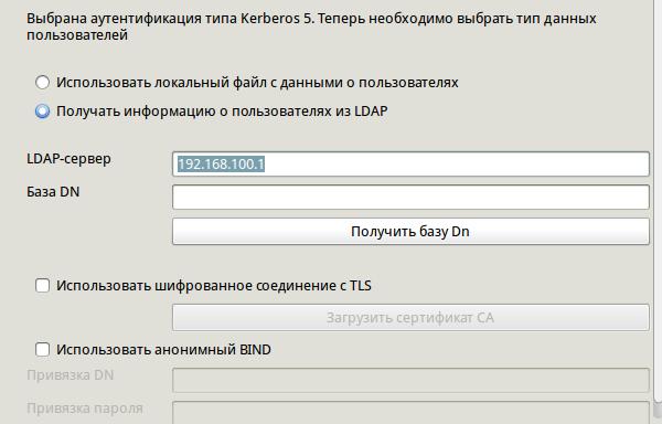 Настройка сервера аутентификации посредством связки Kerberos+LDAP на базе ROSA Enterprise Linux Server