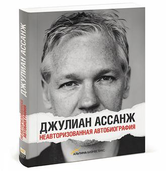 Неавторизованная автобиография Джулиана Ассанжа выходит на русском