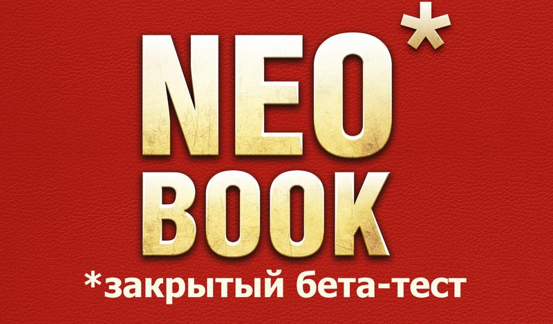 Неделя закрытого бета тестирования новой версии приложения NeoBook для iOS