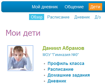 Несколько дней из жизни школы с Дневник.ру