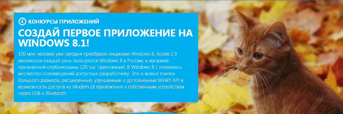 Новая Windows — новый конкурс!