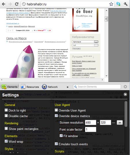 Новая функциональность в Google Chrome Canary