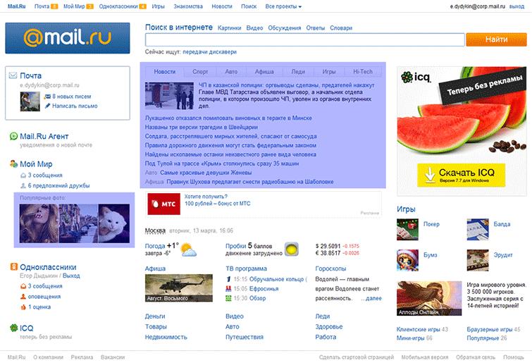 Новая Главная портала Mail.Ru
