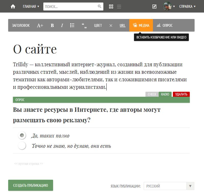 Новая платформа для блоггеров — Trilldy