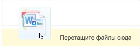 Новые аттачи в Яндекс.Почте