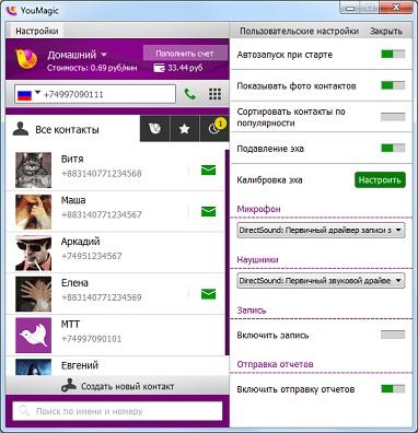 Новые софтфоны YouMagic теперь с кодеком OPUS