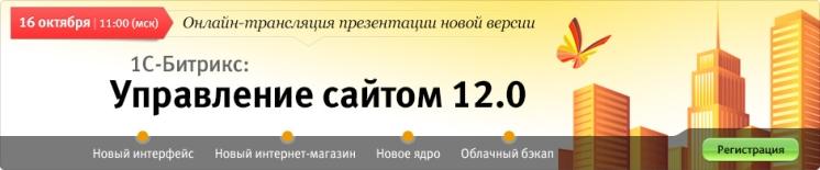 Новый «1С Битрикс: Управление сайтом 12.0» — с преферансом и поэтессами!