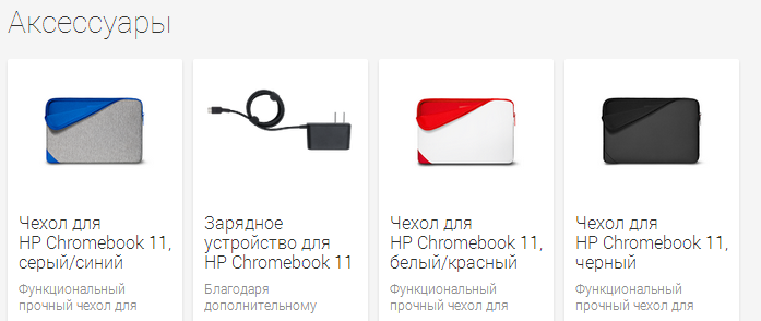 Новый HP Chromebook 11 доступен в Google Play