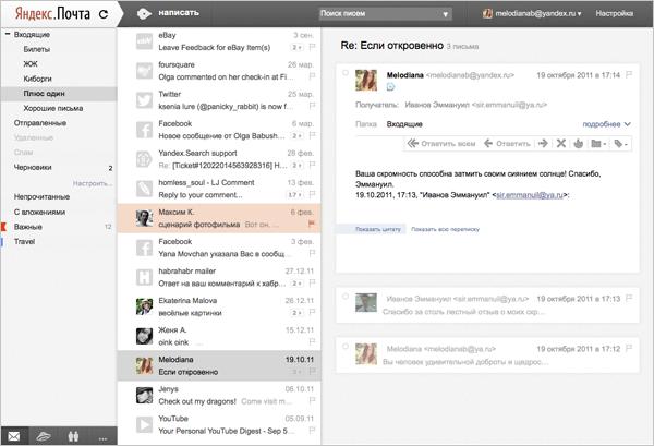 Новый аккуратный трёхпанельный интерфейс Яндекс.Почты для деловой переписки