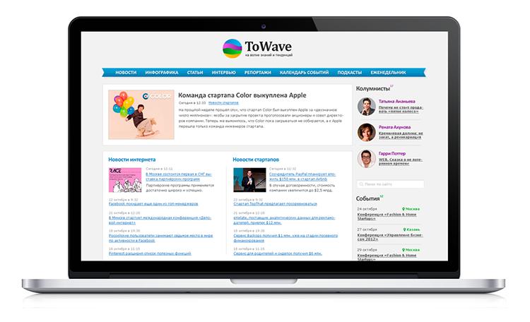 Новый дизайн интернет издания «ToWave»