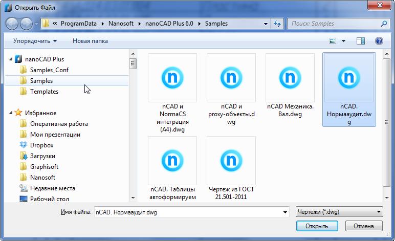 Новый функционал nanoCAD 6.0: нормативный аудит