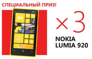Новый Год — новый конкурс. Добавь праздник в Windows Store