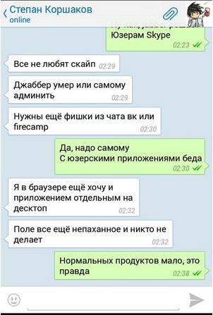 Новый проект: Telegram для Android