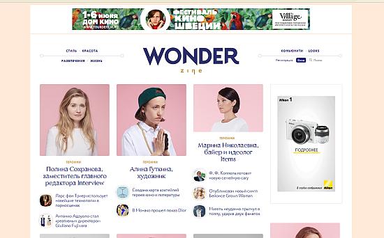 Новый проект: Wonderzine — женский Look At Me