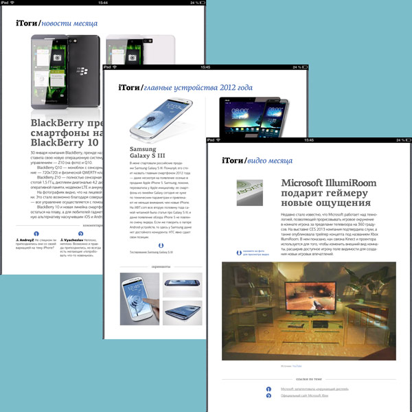 Новый проект iXBT.com: журнал для планшетов iТоги (бета-версия!)