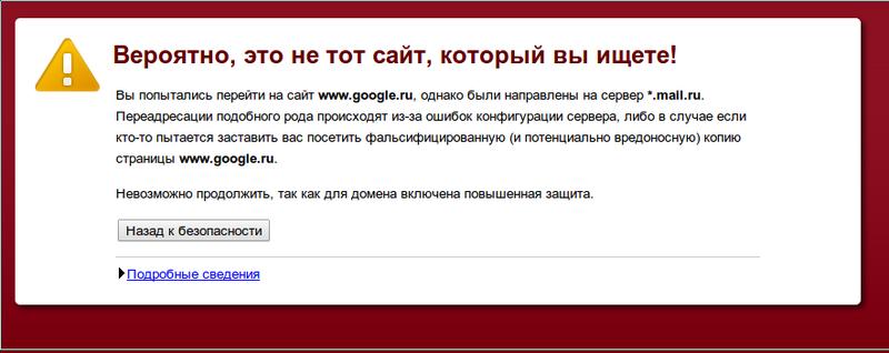 Новый способ промоушена mail.ru