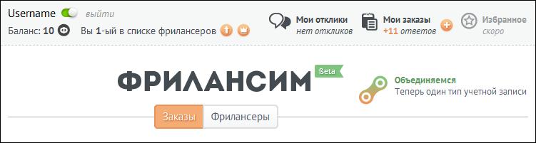 Объединение аккаунтов на «Фрилансим»