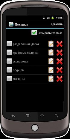 Облачный блокнот — простенький ответ Wunderlist. Ведём список дел в браузере или на смартфоне под Android