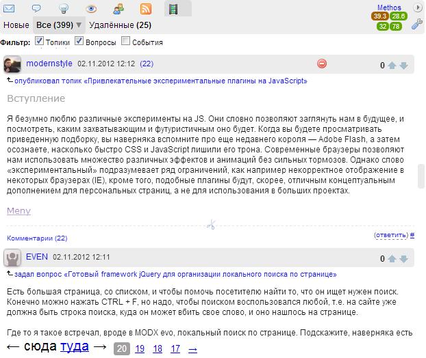Обновления с хабры. Расширение для браузера