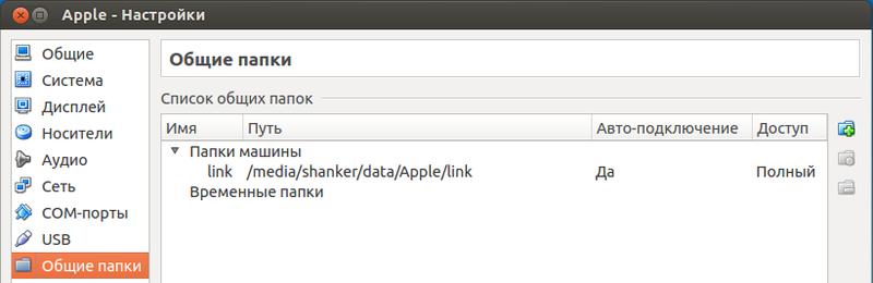 Обновляем iPhone через Linux сохранив данные и нервы