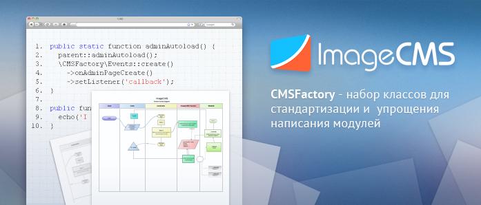 Обработчик событий для ImageCMS