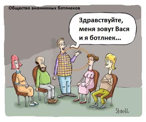 Заседание общества анонимных ботлнеков