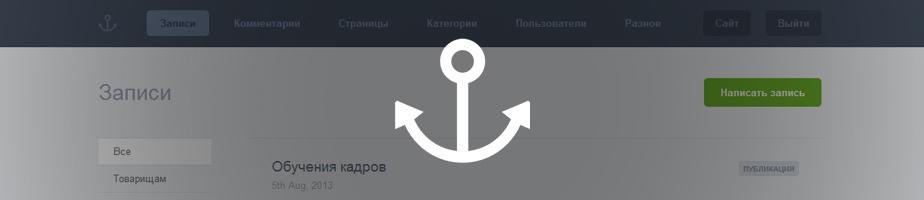 Обзор Anchor CMS – кидаем якорь в бухту блогеров