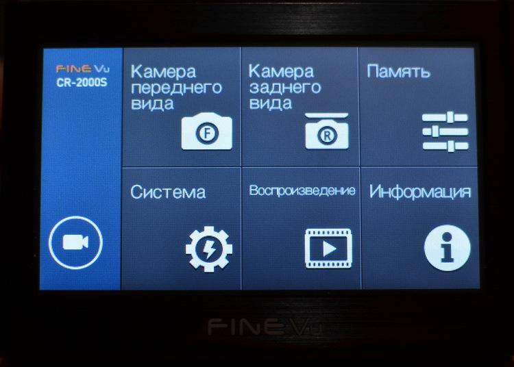 Обзор FineVu CR 2000S: как я изучал люксовый регистратор с двумя Full HD камерами
