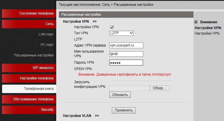 Настройка VPN.