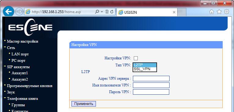 Настройка VPN клиента