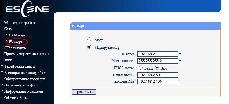 Меню PC порт в режиме маршрутизатора