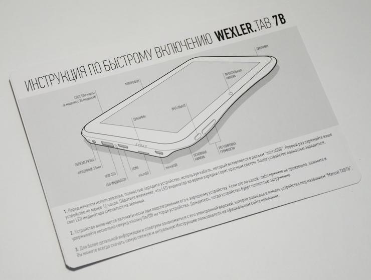 Обзор Wexler.Tab 7b: планшет «за два рубля»