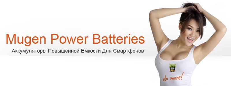 Обзор аккумулятора Mugen Power 6400мАч для Galaxy Note 2