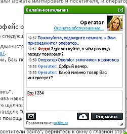 Обзор чатов для онлайн консультирования (Livechat) (часть 1)