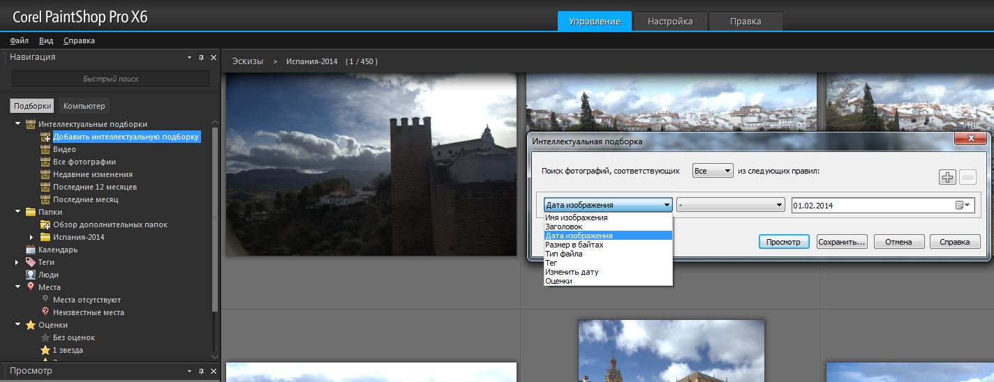 Обзор фоторедактора Corel PaintShop Pro X6