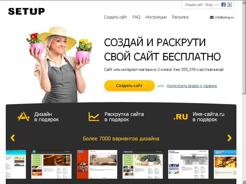 Создать сайт стоимость в уфе