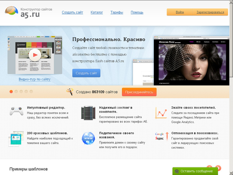 Обзор Конструкторы Сайтов
